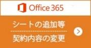 Office 365追加のお申込み